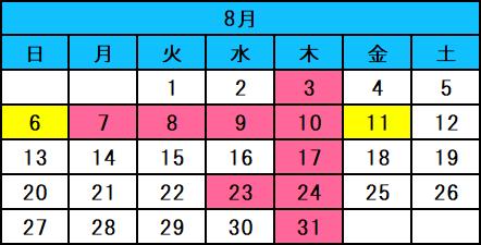 調布市吉井矯正歯科クリニック今月の診療カレンダー